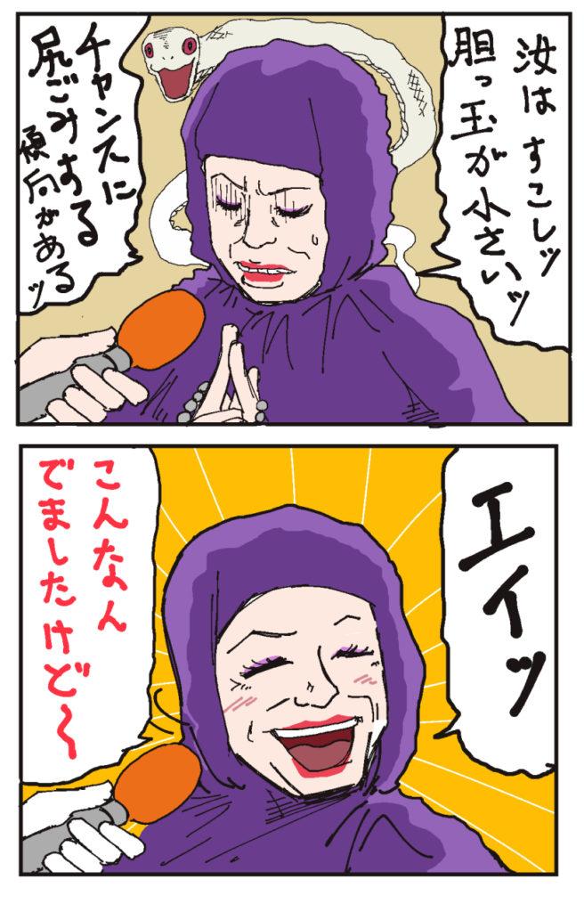 心霊タレント・泉アツノのイメージ