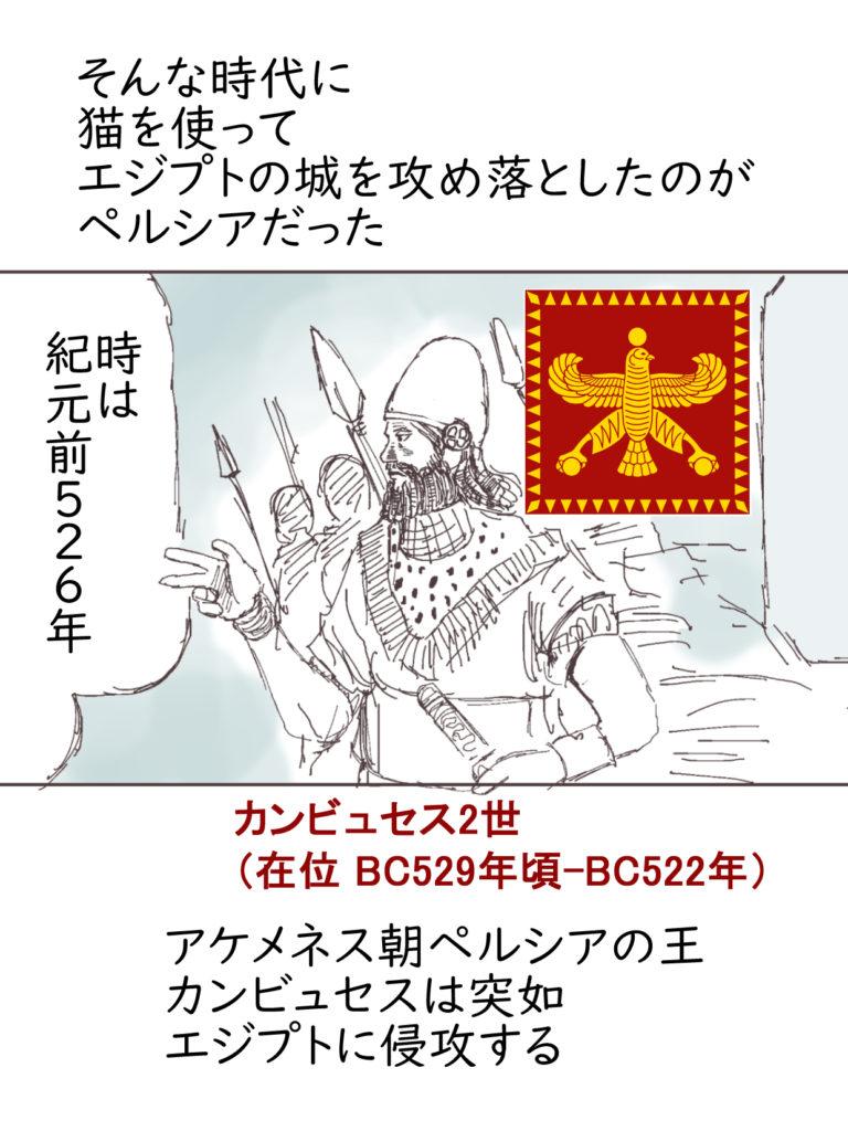 ペルシアのカンビュセス2世