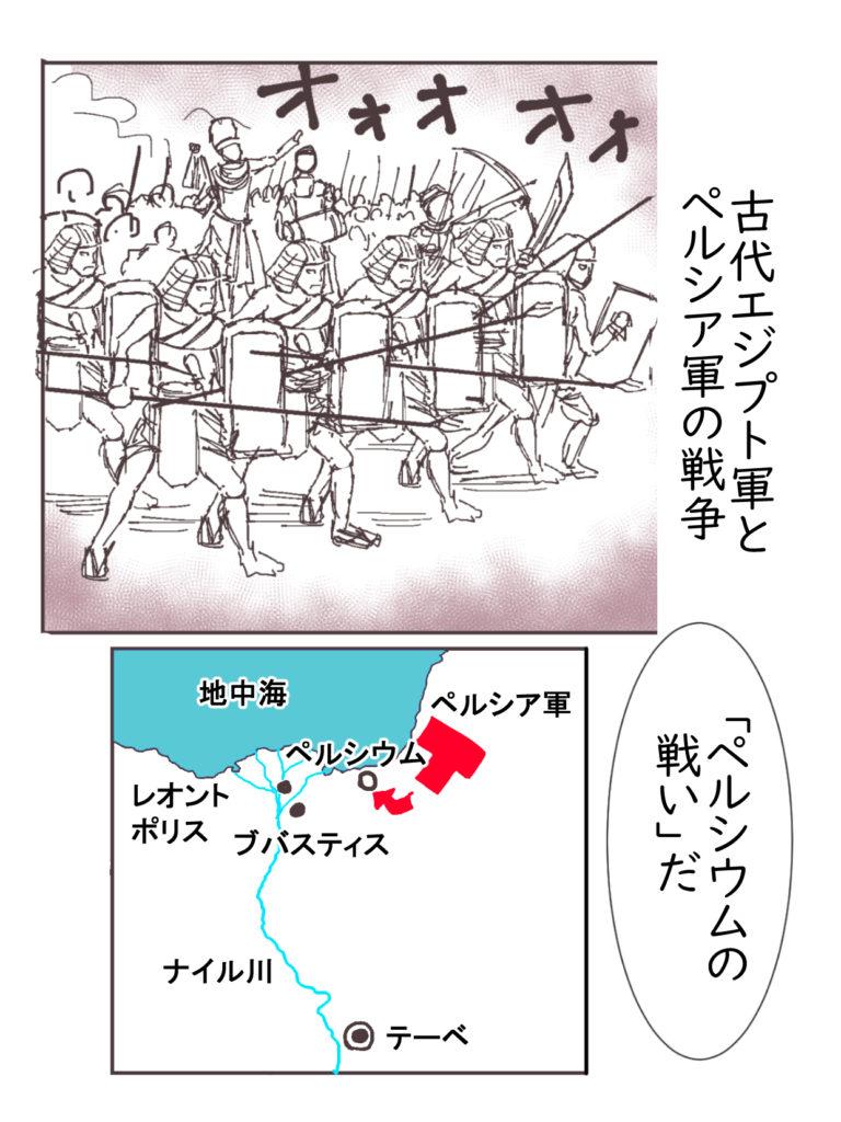 ペルシウムの戦いの図