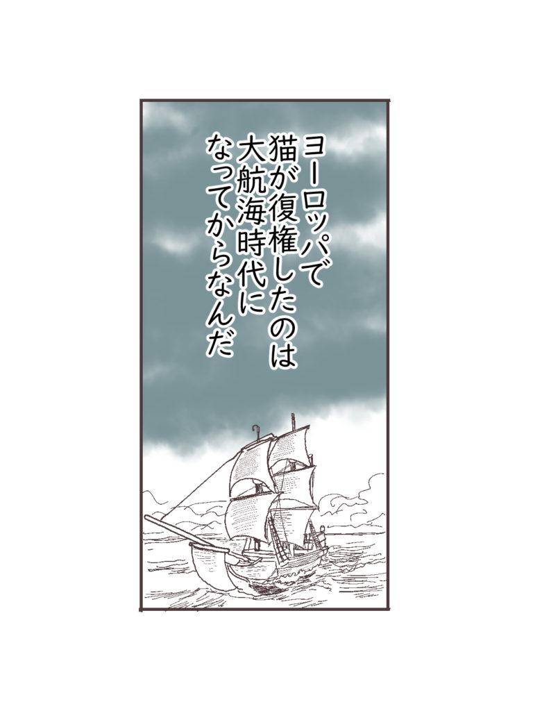 大航海時代のイメージ画