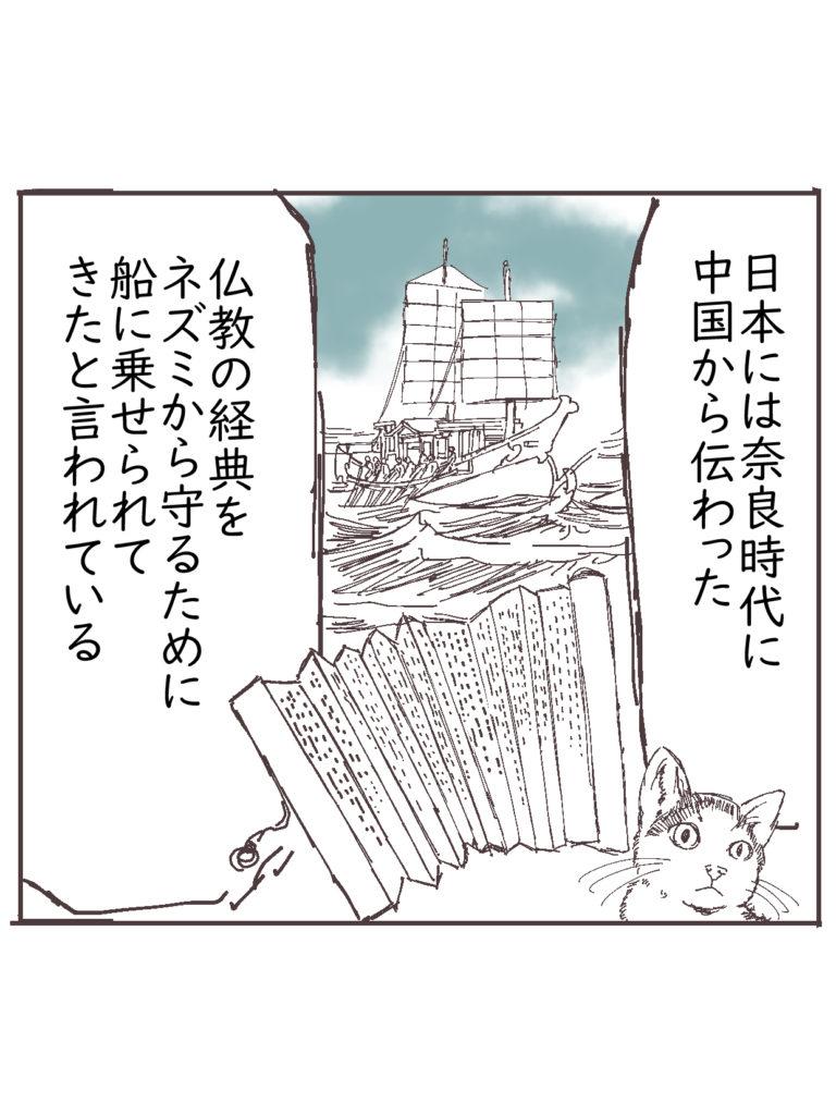 船と仏教の経典と猫