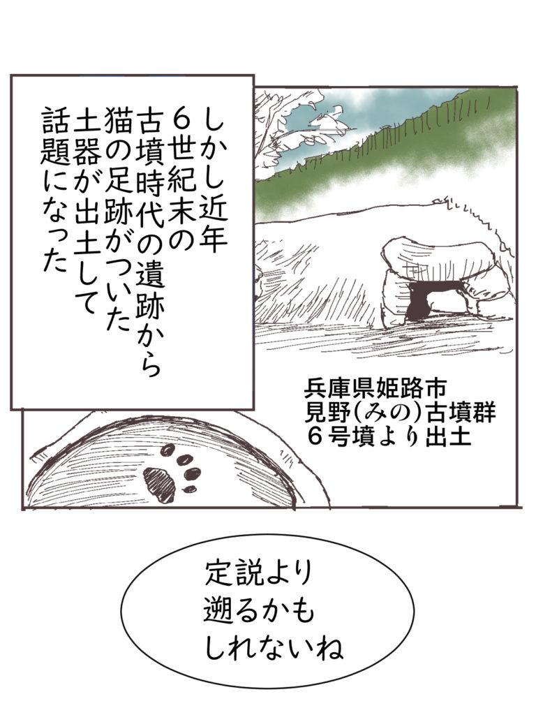 古墳と猫の足跡