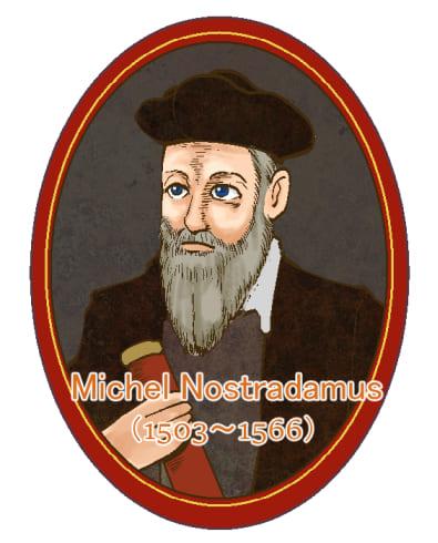 ノストラダムスのイラスト
