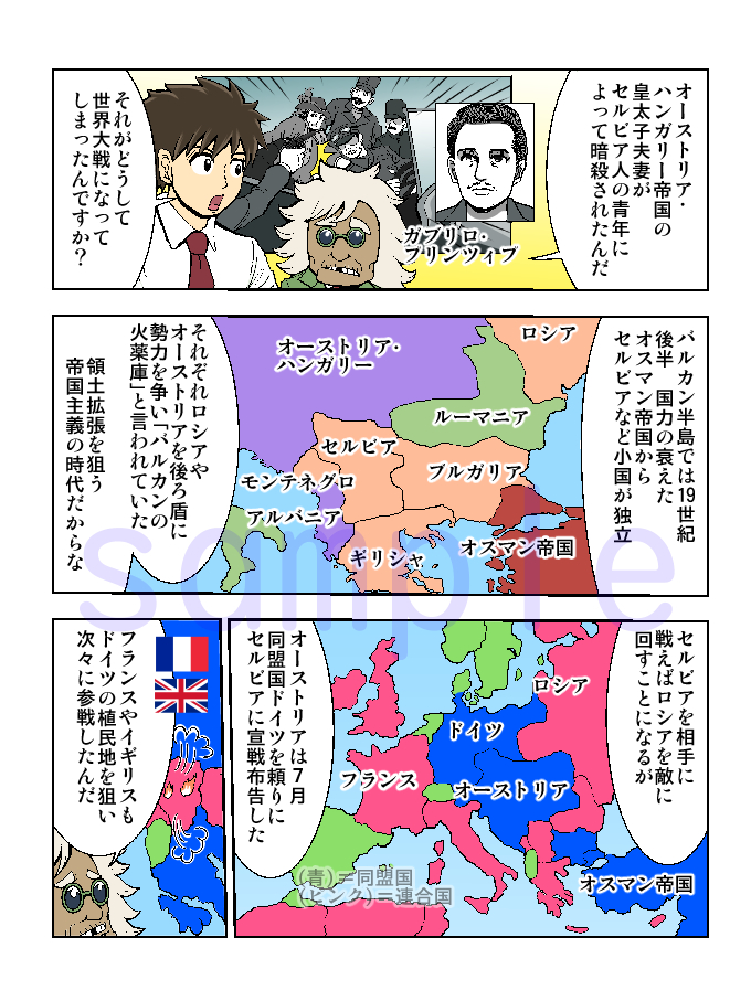 ニュース漫画のサンプル