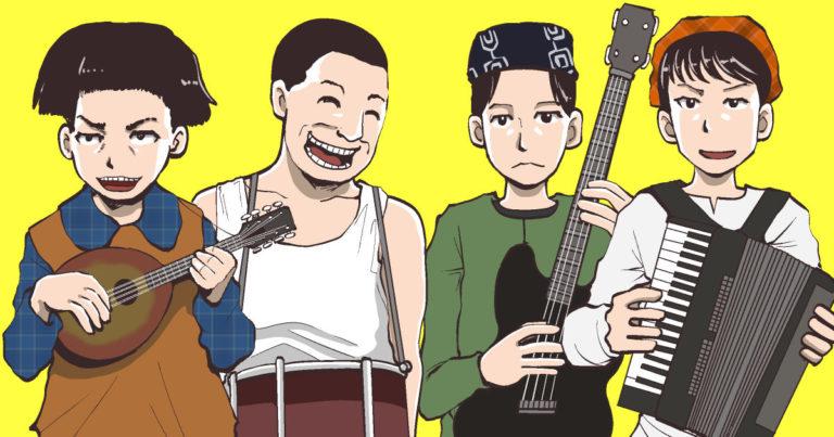 たま(バンド)イラスト