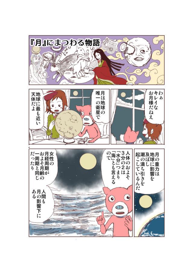 オリジナル漫画1ページ