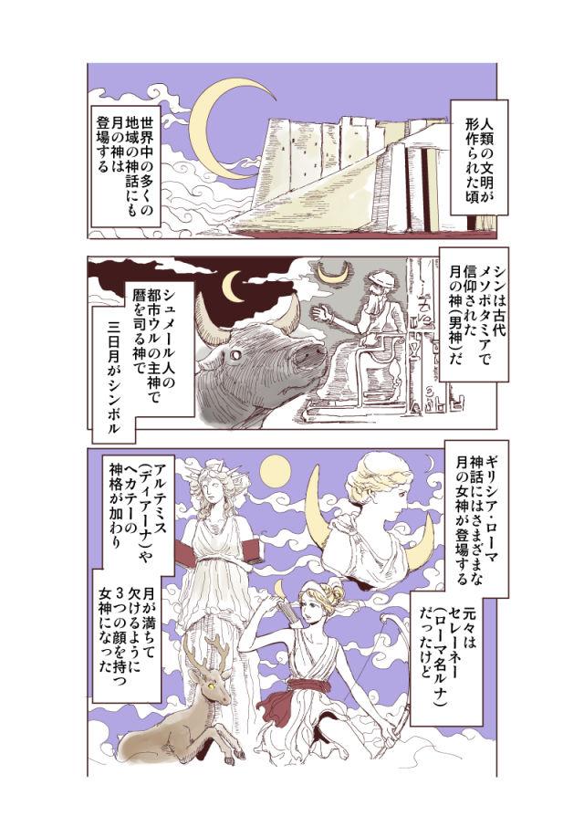 オリジナル漫画三ページ目