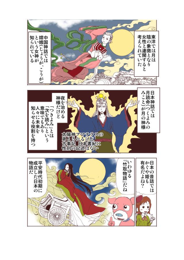 オリジナル漫画5ページ目