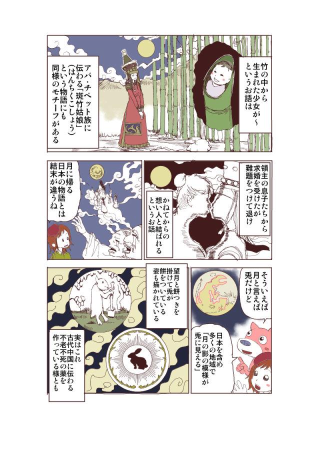 オリジナル漫画6ページ目