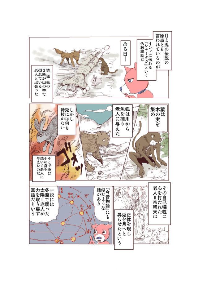 オリジナル漫画7ページ目