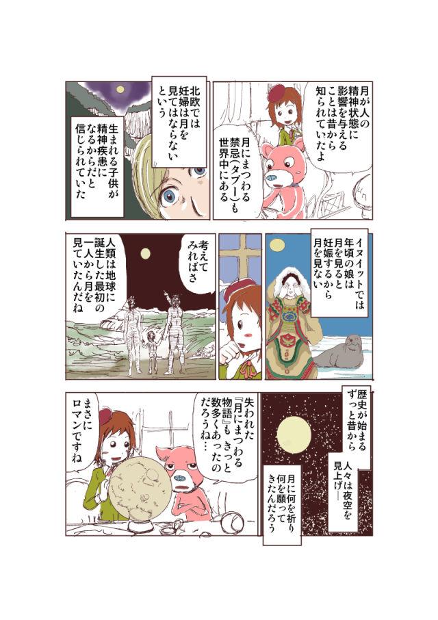 オリジナル漫画8ページ目