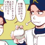 野球部の父と子