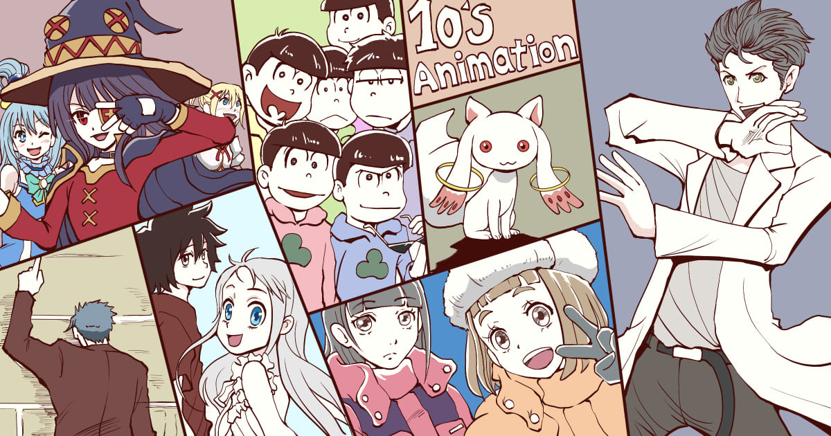 2010年代の代表的なアニメ